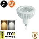 LED電球 スポットライト E11 ハロゲン 100W 相当 電球色 昼白色 調光器対応 LS7911DS-85 ビームテック