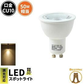 LED スポットライト 電球 GU10 ハロゲン 50W 相当 30度 調光器対応 虫対策 電球色 450lm LSB5110AD ビームテック