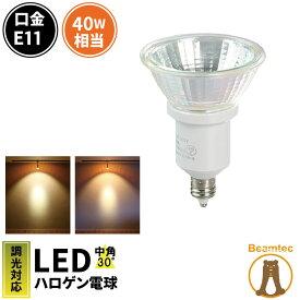 【数量限定】LED スポットライト 電球 E11 ハロゲン 40W 相当 虫対策 濃い電球色 電球色 調光器対応 LSB5111JD ビームテック