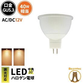 LED スポットライト 電球 GU5.3 ハロゲン 40W 相当 30度 AC/DC 12V 調光器対応 虫対策 濃い電球色 450lm 電球色 470lm LSB5116D ビームテック