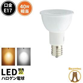 LED スポットライト 電球 E17 ハロゲン 40W 相当 20度 虫対策 電球色 450lm 昼白色 470lm LSB5117-20 ビームテック