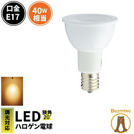 LED スポットライト 電球 E17 ハロゲン 40W 相当 20度 調光器対応 虫対策 電球色 450lm LSB5117AD-20 ビームテック