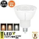 【セール特価商品多数あり】LED電球 スポットライト EZ10 ハロゲン 50W 相当 濃い電球色 電球色 昼白色 LSB5609D-100 …