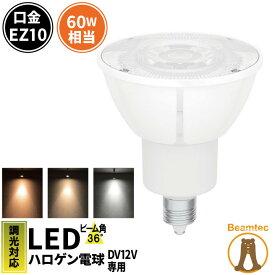 LED スポットライト 電球 EZ10 ハロゲン 60W 相当 36度 DC12V 調光器対応 濃い電球色 520lm 電球色 560lm 昼白色 600lm LSB5609D ビームテック
