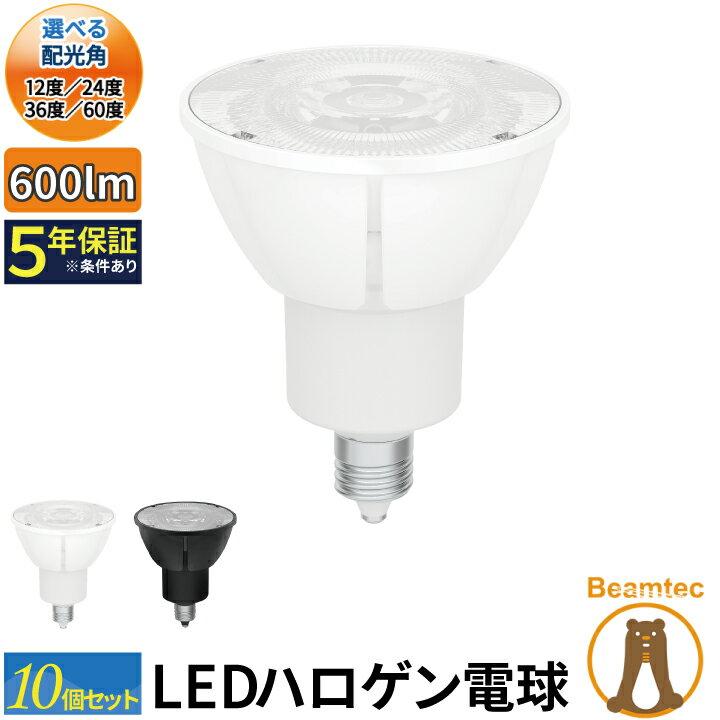 10個セット LED電球 スポットライト E11 ハロゲン 60W 相当 濃い電球色 電球色 昼白色 調光器対応 LSB5611D--10 ビームテック