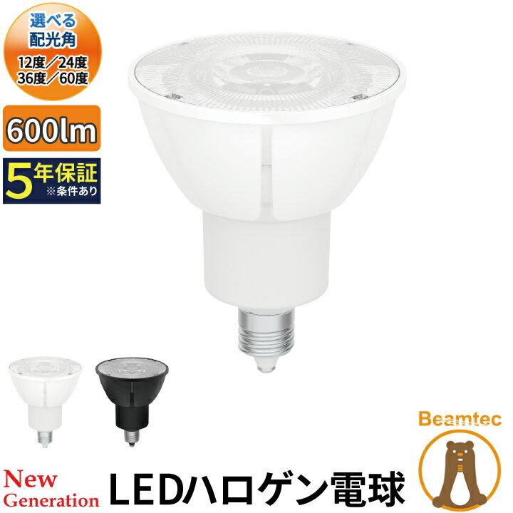 LED電球 スポットライト E11 ハロゲン 60W 相当 濃い電球色 電球色 昼白色 調光器対応 LSB5611D ビームテック