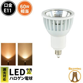 【数量限定】LED スポットライト 電球 E11 ハロゲン 60W 相当 30度 調光器対応 虫対策 濃い電球色 600lm 電球色 620lm LSB5711D ビームテック