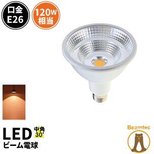 LED電球スポットライトE26ハロゲン120W相当電球色LSB6126AVビームテック