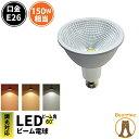LED電球 スポットライト E26 ハロゲン 150W 相当 濃い電球色 電球色 昼光色 調光器対応 LSB6126D ビームテック