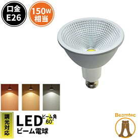 LED スポットライト 電球 E26 ハロゲン 150W 相当 60度 防水 調光器対応 虫対策 濃い電球色 1150lm 電球色 1200lm 昼光色 1350lm LSB6126D ビームテック