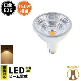 LED スポットライト 電球 E26 ハロゲン 150W 相当 30度 防水 調光器対応 虫対策 電球色 1350lm LSBM6126AD ビームテック