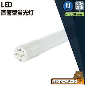 LED蛍光灯 10W 直管 電球色 昼白色 昼光色 LT10K-III ビームテック