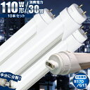 10本セット LED蛍光灯 110W 直管 昼白色 LT110Y30S2--10 ビームテック