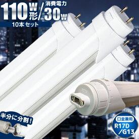 10本セット LED蛍光灯 110W形 直管 直管LED 片側給電 昼白色 4200lm LT110Y30S2--10 ビームテック