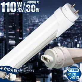 LED蛍光灯 110W 直管 昼白色 LT110Y30S2 ビームテック