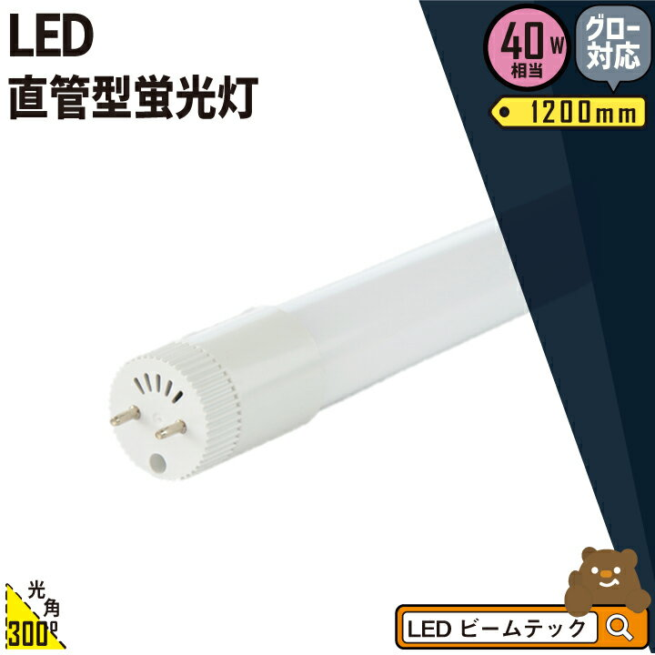LED蛍光灯 40W 直管 電球色 昼白色 LT40K-III ビームテック