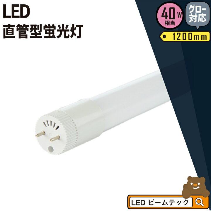 LED蛍光灯 40W 直管 電球色 昼白色 LT40KL-III ビームテック