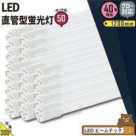 50本セット LED蛍光灯 40W形 直管 直管LED 虫対策 昼白色 2600lm LT40KYH-III--50 ビームテック