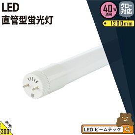 LED蛍光灯 40W 直管 昼白色 LT40KYH-III ビームテック