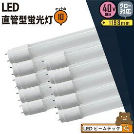 10本セット 3年保証 LED蛍光灯 40W 直管 昼白色 LTG40YT--10 ビームテック