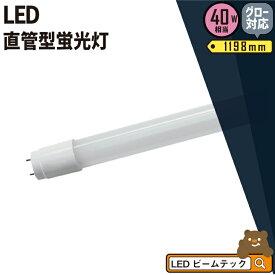 3年保証 LED蛍光灯 40W 直管 昼白色 LTG40YT ビームテック