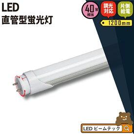 LED蛍光灯 40W形 直管 直管LED 調光器対応 片側給電 虫対策 電球色 2200lm 昼白色 2400lm LTN40D ビームテック