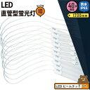 【P最大10倍!実質無料CPも配布中♪】10本セット LED蛍光灯 40W 直管 直管LED 器具 1灯 一体型 ベースライト 防水 IP6…