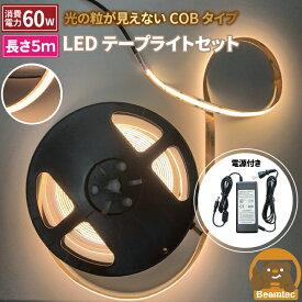 LEDテープライト 5m アダプタ付き 電球色 昼光色 COB 面発光 全面発光 カウンタ照明 天井照明 間接照明 看板 棚下照明 ショーケース照明 バーライト LEDイルミネーション