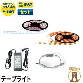 LEDテープライト LW505060 単色 コントローラー アダプタ セット LW505060SET