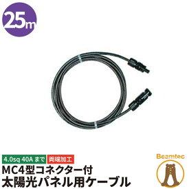 25m mc4cable25 太陽光パネル用ケーブル MC4 コネクタ ソーラー発電用 延長ケーブル ケーブル 太陽光 ソーラー ソーラー発電 パネル 太陽光ケーブル 両端加工 4.0sq 45Aまで ビームテック