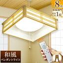 シーリングライト LED 8畳 和風 ペンダントライト 6畳 対応 調光 リモコン 居間 寝室 ワンルーム 一人暮らし PL-CD8J …