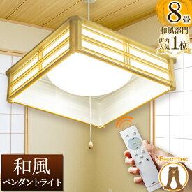 シーリングライト LED 8畳 和室 照明 和風 ペンダントライト 6畳 対応 調光 リモコン 居間 寝室 ワンルーム 一人暮らし PL-CD8J ビームテック 和室 照明