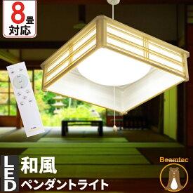 シーリングライト LED 8畳 和風 ペンダントライト 6畳 対応 調光 リモコン 居間 寝室 ワンルーム 一人暮らし PL-CD8J ビームテック