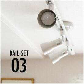 シーリングライト おしゃれ 電球 LED ライト 天井照明 ライティングレール ダクトレール RAIL-SET03 ビームテック