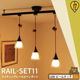 シーリングライト おしゃれ スポット LED ライト 天井照明 ライティングレール ダクトレール RAIL-SET11 ビームテック