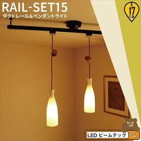シーリングライト おしゃれ スポット LED ライト 天井照明 ライティングレール ダクトレール RAIL-SET15 ビームテック