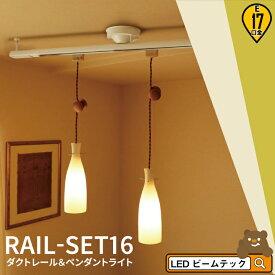 シーリングライト おしゃれ スポット LED ライト 天井照明 ライティングレール ダクトレール RAIL-SET16 ビームテック