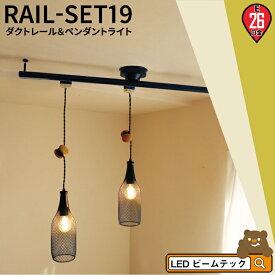 シーリングライト おしゃれ スポット LED ライト 天井照明 ライティングレール ダクトレール RAIL-SET19 ビームテック