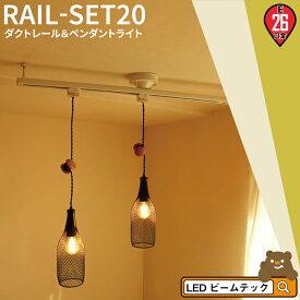 シーリングライト おしゃれ スポット LED ライト 天井照明 ライティングレール ダクトレール RAIL-SET20 ビームテック