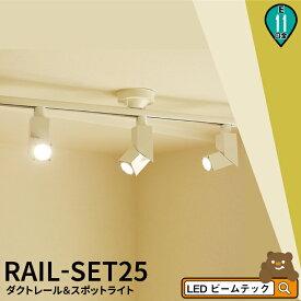 シーリングライト おしゃれ スポット LED ライト 天井照明 ライティングレール ダクトレール RAIL-SET25 ビームテック