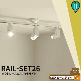 シーリングライト おしゃれ スポット LED ライト 天井照明 ライティングレール ダクトレール RAIL-SET26 ビームテック