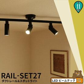 シーリングライト おしゃれ スポット LED ライト 天井照明 ライティングレール ダクトレール RAIL-SET27 ビームテック