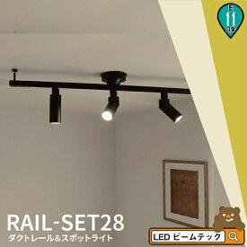 シーリングライト おしゃれ スポット LED ライト 天井照明 ライティングレール ダクトレール RAIL-SET28 ビームテック