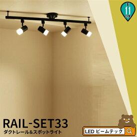シーリングライト おしゃれ スポット LED ライト 天井照明 ライティングレール ダクトレール RAIL-SET33 ビームテック