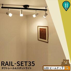 シーリングライト おしゃれ スポット LED ライト 天井照明 ライティングレール ダクトレール RAIL-SET35 ビームテック