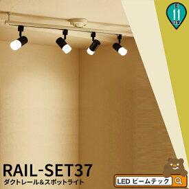 シーリングライト おしゃれ スポット LED ライト 天井照明 ライティングレール ダクトレール RAIL-SET37 ビームテック