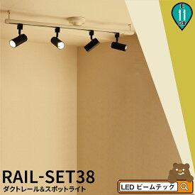 シーリングライト おしゃれ スポット LED ライト 天井照明 ライティングレール ダクトレール RAIL-SET38 ビームテック