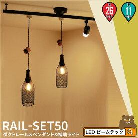 シーリングライト おしゃれ スポット LED ライト 天井照明 ライティングレール ダクトレール RAIL-SET50 ビームテック