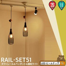 シーリングライト おしゃれ スポット LED ライト 天井照明 ライティングレール ダクトレール RAIL-SET51 ビームテック