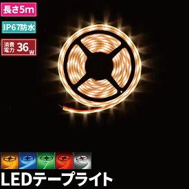 【訳あり】LEDテープ 5m SMD5050 LEDテープライト 5m LEDテープ12V SL-LW50030R赤 SL-LW50030G 緑 SL-LW50030B 青 SL-LW50030YE 黄 SL-LW50030W 電球色 3100K SL-LW50030C 昼光色 6500K ビームテック